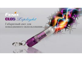 Фонарь Fenix CL05P фиолетовый (1*AAA, 8 люмен)